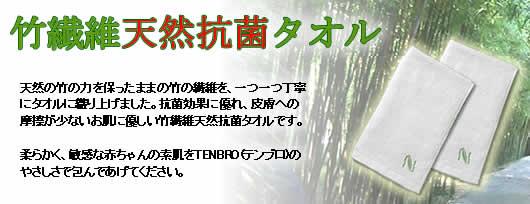 竹繊維天然抗菌タオル