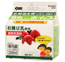 【冷蔵】乳製品を使っていない 豆乳入りホイップ 200ml