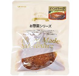 レトルト惣菜 ハンバーグ