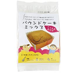 パウンドケーキミックス(さつま芋&ひえ)