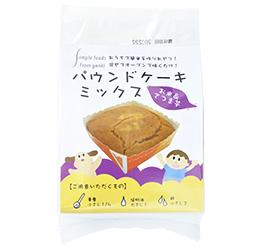 パウンドケーキミックス(お米&さつま芋)