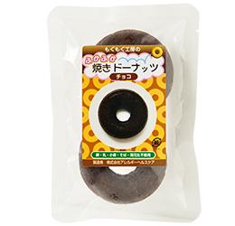 【冷凍】ふかふか焼きドーナッツ チョコ