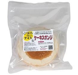 【冷凍】おこめでつくったケーキスポンジ 15cm