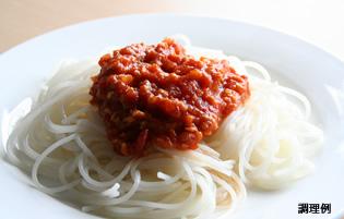 お米のスパゲティ調理例