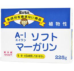 【冷蔵】A-1ソフトマーガリン(225g)