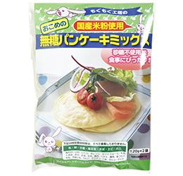 おこめの無糖パンケーキミックス